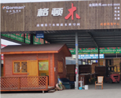 格顿木(成都)销售中心