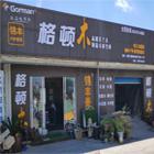 格顿木-上海松江店